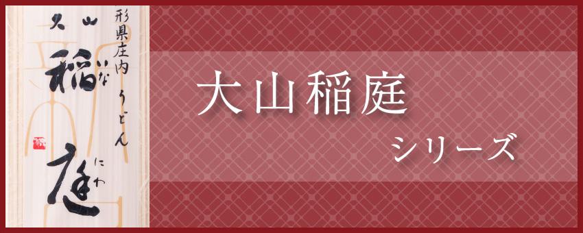大山稲庭シリーズ